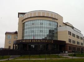 Областной суд, г. Кострома